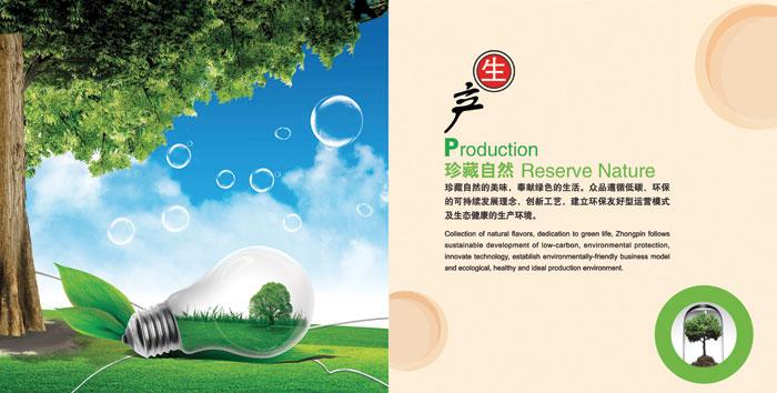 自然的产品