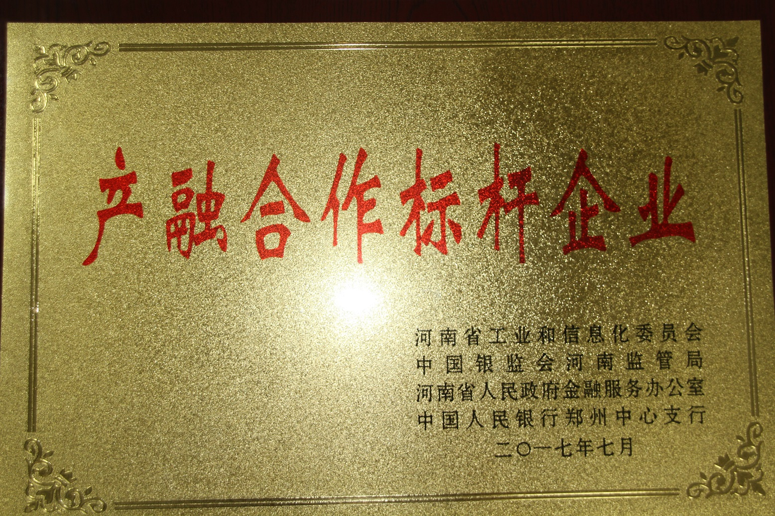 众品食业有限公司_众品食业公司获得河南省产融合作标杆企业